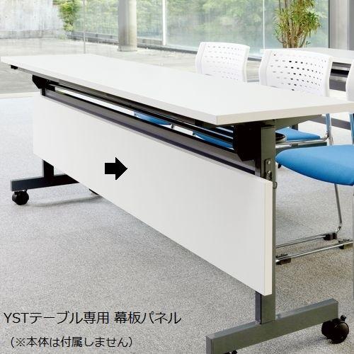 幕板パネル YST-P YSTテーブル専用オプションのメイン画像