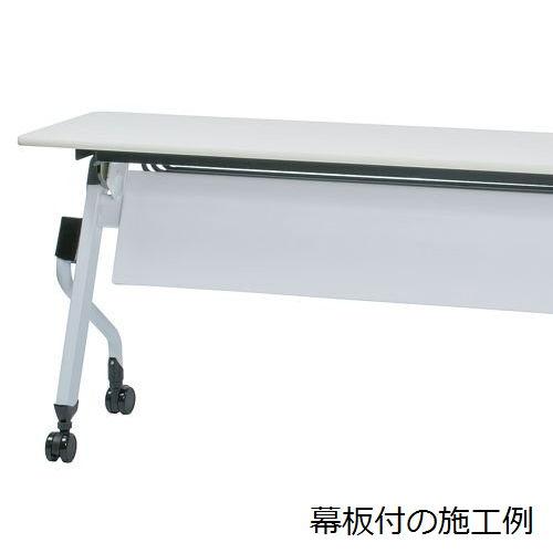 テーブル(会議用) 平行スタックテーブル ZBR-1845 W1800×D450×H700(mm)商品画像8