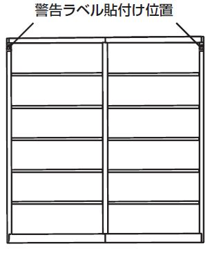 スチール書架組み立て工程4