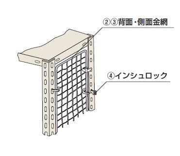 金網棚組み立て工程7