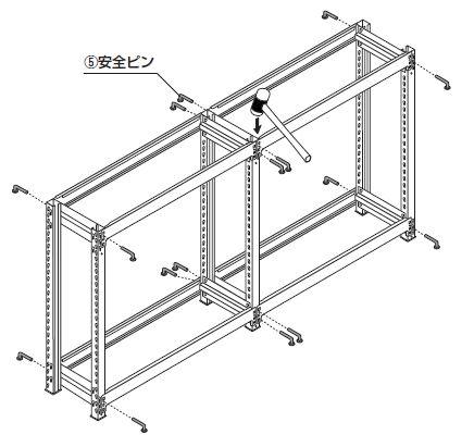中軽量スチール棚(連結棚)組み立て工程9