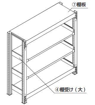 中量スチール棚組み立て工程5