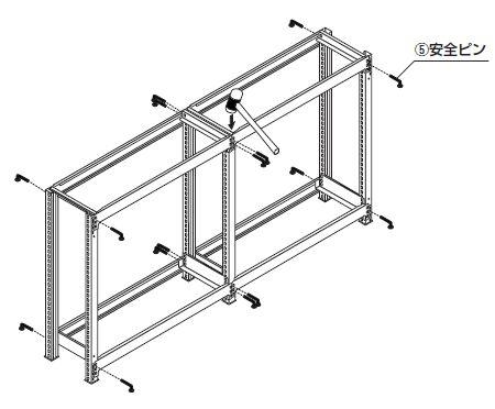 中量スチール棚(連結棚)組み立て工程8