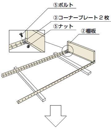 オープン棚・金網棚組み立て工程2