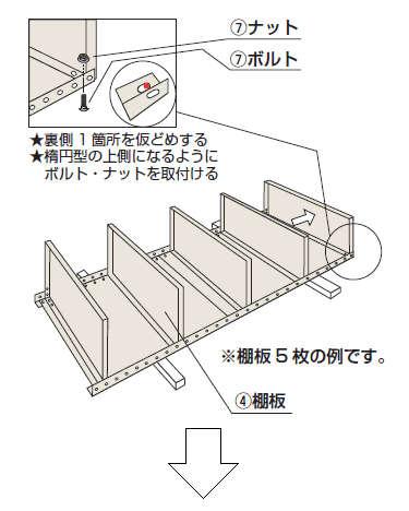 パネル棚組み立て工程2