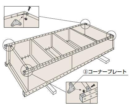 パネル棚組み立て工程4
