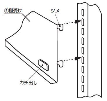 ホワイトラック書棚KU組み立て工程3