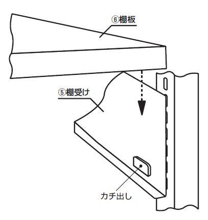 ホワイトラック書棚KU組み立て工程4