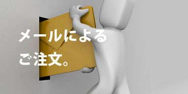 メールによる注文