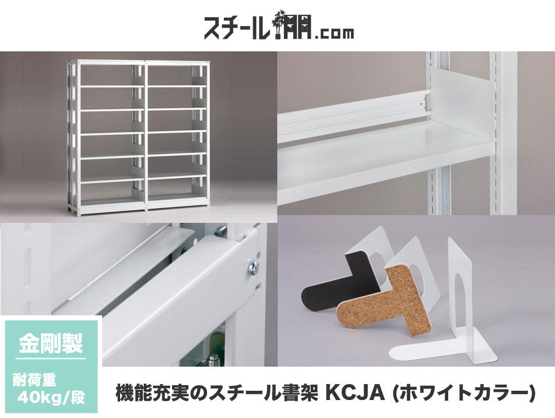 機能充実のスチール書架 KCJA (ホワイトカラー)