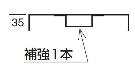 スチール棚板の補強 イラスト1本