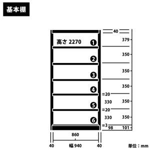 スチール棚板の厚み-寸法図詳細-