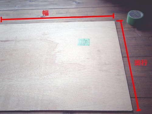 板材をスチール棚の大きさに合わせてカット