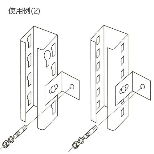 転倒防止金具75型の使用例 中量スチール棚及び中軽量スチール棚