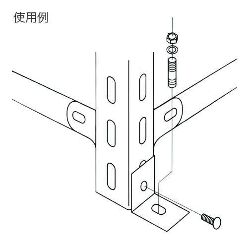 軽量スチール棚の床固定の施工方法とベースプレートの使用例