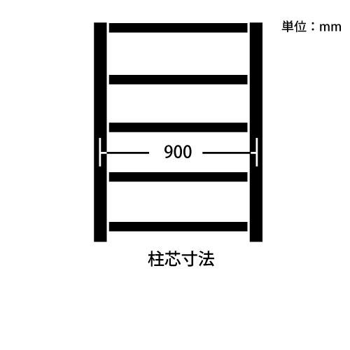 中量スチール棚の柱芯寸法図