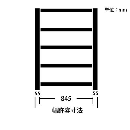 中量スチール棚の幅許容寸法図