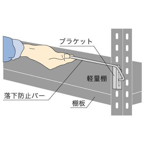 落下防止バーの設置例(軽量スチール棚)