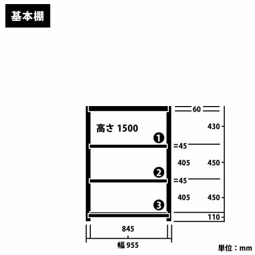 中量スチール棚300kg/段 サイズ詳細