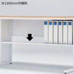 ワークデスク LFD-Nシリーズ専用 オプション W1200mmデスク用棚板 LFD-T12 1枚セット