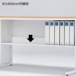 ワークデスク LFD-Nシリーズ専用 オプション W1400mmデスク用棚板 LFD-T14 1枚セット