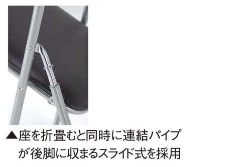 会議用チェアー 折り畳み椅子 YH-31N スライド式折り畳み機構 追加3