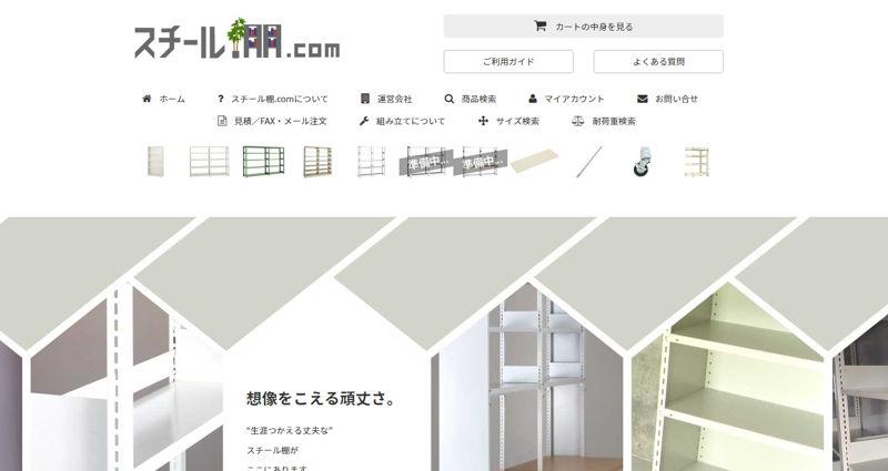 スチール棚.comのWEBサイトがリニューアルしました