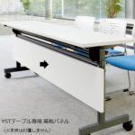幕板パネル YST-P YSTテーブル専用オプション